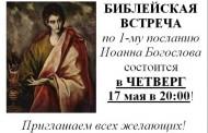 Приглашаем всех желающих на нашу Библейскую встречу