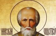 День Памяти Святителя Николая Чудотворца