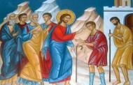 Неделя 7-я по Пятидесятнице