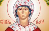 День памяти праведной Иоанны Мироносицы