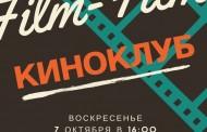 Киноклуб в