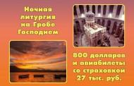 Приглашаем в паломническую поездку на Святую Землю