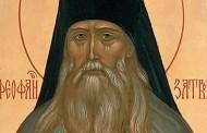 29 июня - День памяти Святителя Феофана Затворника