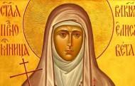 18 июля - день памяти святой Преподобномученицы Елизаветы