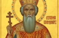 28 июля - день памяти святого равноапостольного князя Владимира