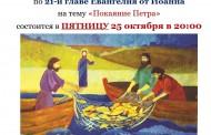 Приглашаем на нашу Библейскую встречу