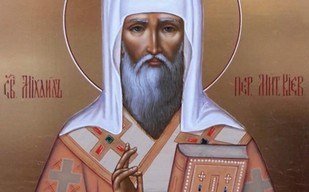 Неделя 17-я по Пятидесятнице Свт. Михаила, первого митр. Киевского