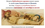 Евангельская встреча по 19 главе Евангелия от Иоанна