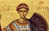 8 ноября - день памяти святого великомученика Димитрия Солунского
