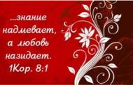 Встреча Библейского кружка состоится 5 декабря