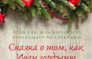 Приглашаем на рождественскую сказку