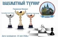 Турнир по шахматам в ВШ