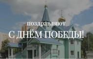 Прихожане храма святых Жен-Мироносиц поздравляют С Днем Победы!