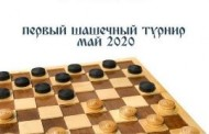 Победители первого турнира по шашкам