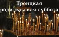6.06 Троицкая родительская суббота