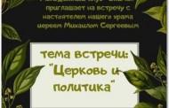Приглашаем на встречу с настоятелем храма иереем Михаилом Сергеевым