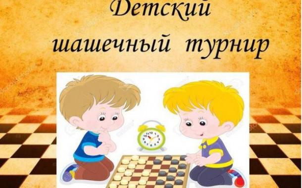 Приглашаем на шашечный турнир