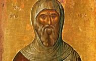 30 января – день памяти преподобного Антония Великого