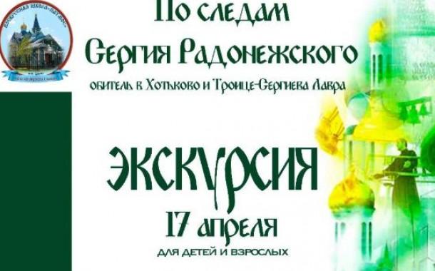По следам Сергия Радонежского. Паломническая поездка