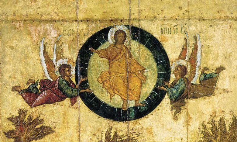 С Великим праздником Вознесения Господня!