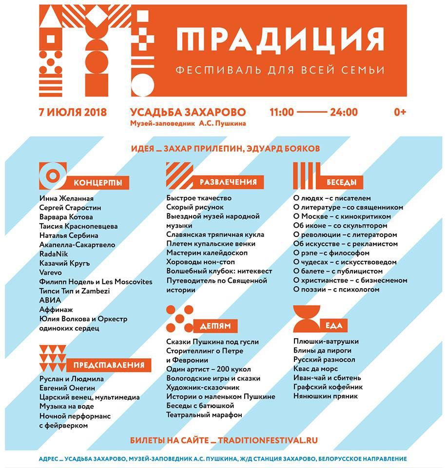 В Подмосковье пройдет семейный фестиваль