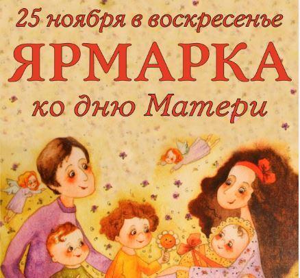 Приглашаем на ярмарку к Дню Матери