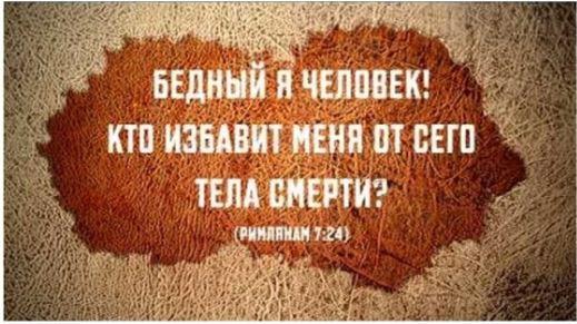 Библейская встреча по посланию апостола Павла к Римлянам (глава 7)