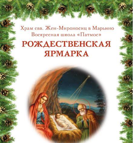 Приглашаем всех на нашу Рождественскую ярмарку