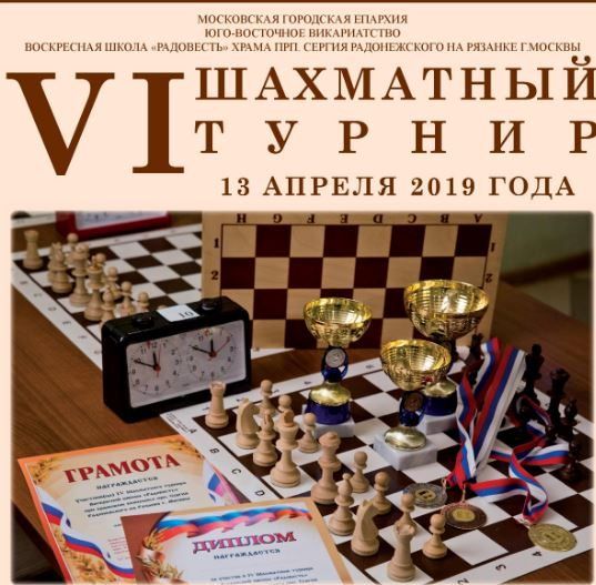 Приглашаем принять участие в VI Шахматном турнире