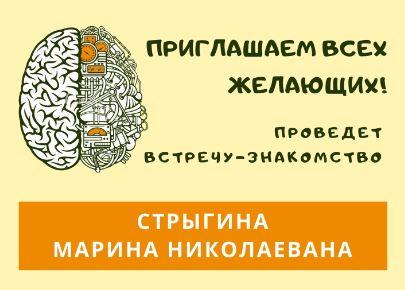Встреча с православным психологом. Приглашаем всех желающих!