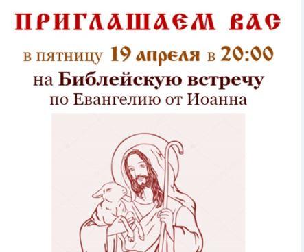Евангелие от Иоанна (Глава 10)