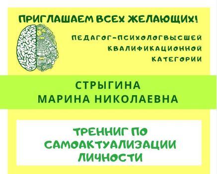 Приглашаем вас на тренинг по самоактуализации личности