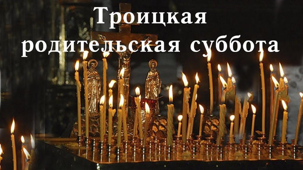 Троицкая вселенская родительская суббота