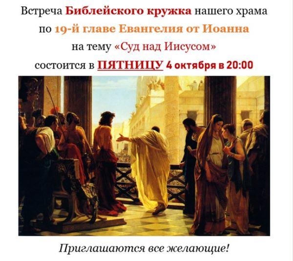 Приглашаем в Библейский кружок
