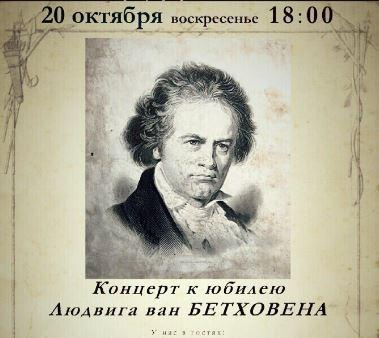 Приглашаем на концерт к юбилею Людвига ван Бетховена