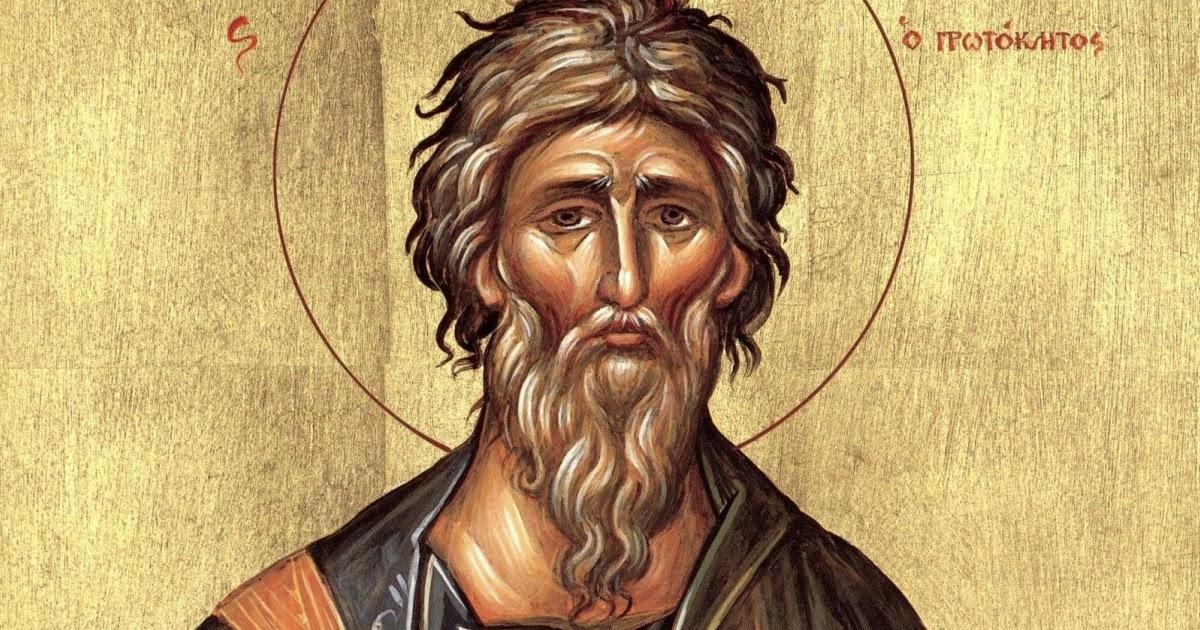 День памяти св. апостола Андрея Первозванного