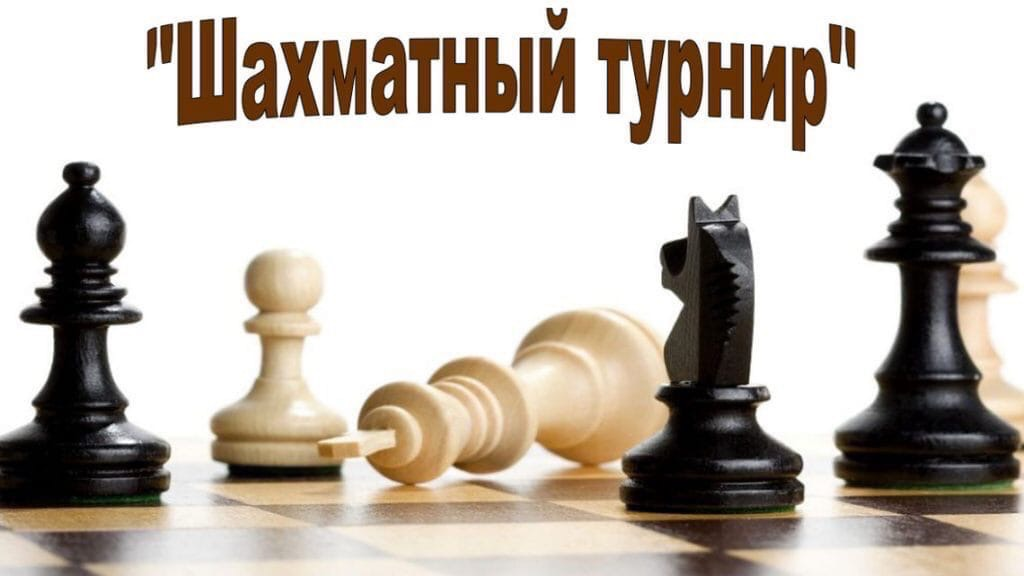 Приглашаем на шахматный турнир!