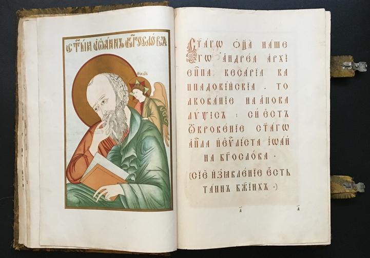 «Откровения апостола Иоанна Богослова», главы 12-13