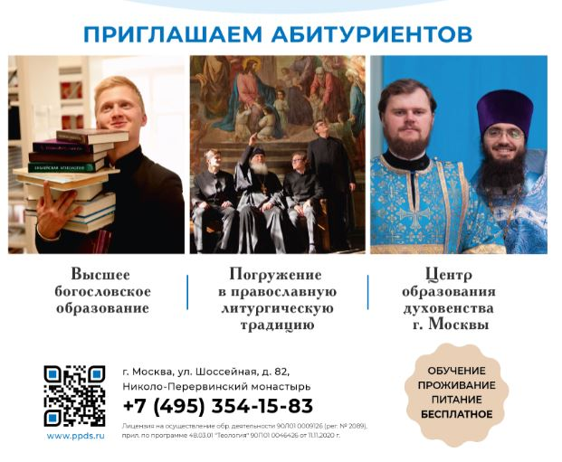 Старейшая духовная семинария приглашает